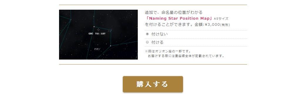 命名星の位置がわかるNaming Star Position Mapは3000円です