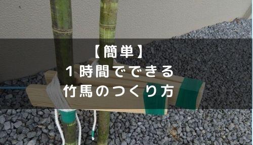 【簡単】1時間で作れる!竹馬の作り方・子ども用
