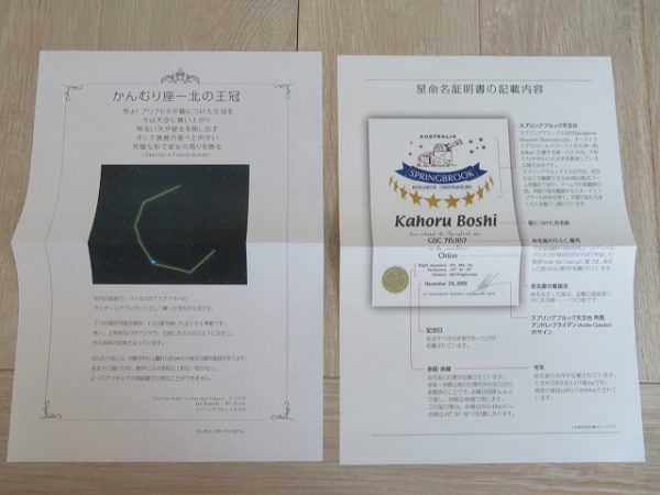 命名星の物語と星命名証明書