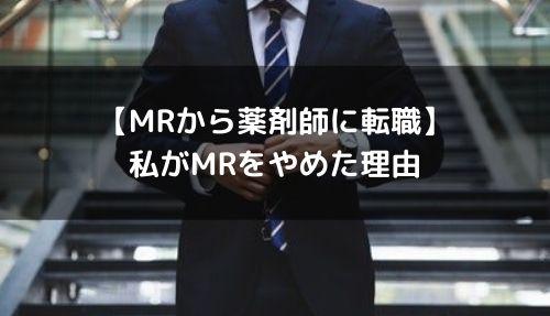 【MRから薬剤師に転職】私がMRをやめた理由