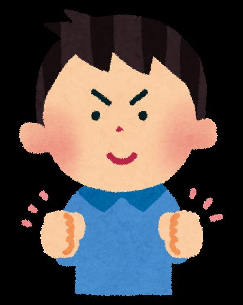 https://rikutaro.com/wp-content/uploads/2019/08/gutspose_man2.png