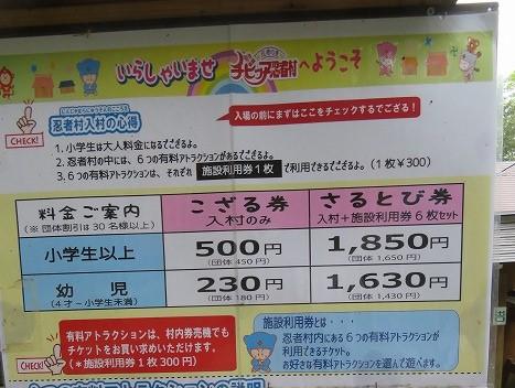 チビッ子忍者村のチケットをお得に購入する方法