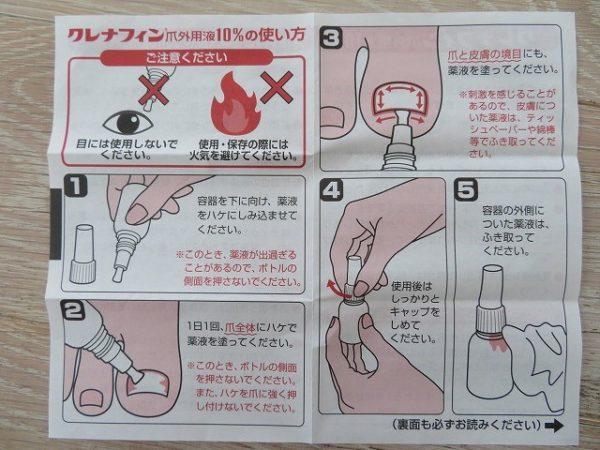 クレナフィン爪外用液の塗り方