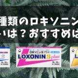 ロキソニンSは3種類 違いは?おすすめは?