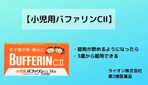小児用バファリンCⅡは3歳から服用できる