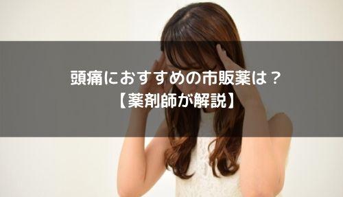 慢性頭痛におすすめの市販薬4選【薬剤師が解説】