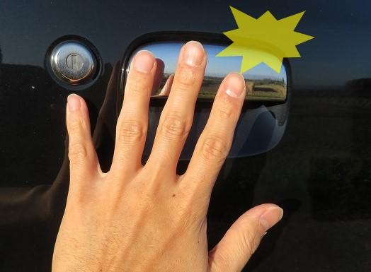 車の静電気対策