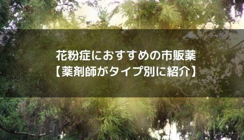 花粉症におすすめの市販薬6選!【薬剤師がタイプ別に紹介】