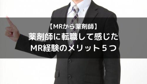 【MRから薬剤師】転職して感じたMR経験のメリット5つ