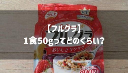 フルグラの1食50gってどのくらい?
