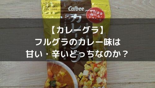 【カレーグラ】フルグラのカレー味は甘いの?からいの?食べてみた!