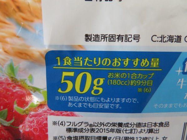 フルグラ50gの目安はお米の1合カップの約9分目