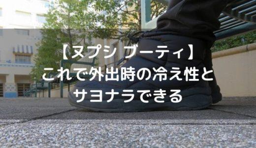 【ノースフェイス ヌプシ ブーティ ウォータープルーフ レビュー】冷え性メンズにおすすめブーツ