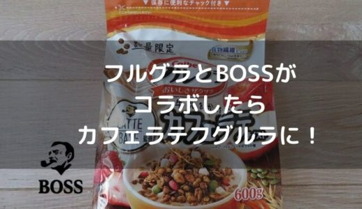 【フルグラ・カフェラテ】BOSSとのコラボでビターなフルグラに!