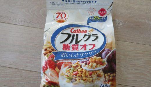 【フルグラ糖質オフ】カロリーはフルグラより高い!?