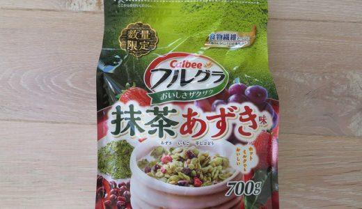 【フルグラ抹茶あずき味】唯一の和テイストフルグラだ