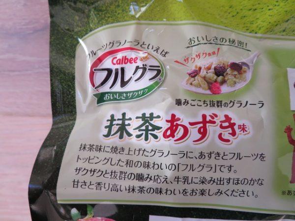 フルグラ抹茶あずき味の食べ方はホットミルクをかけるのがおすすめ