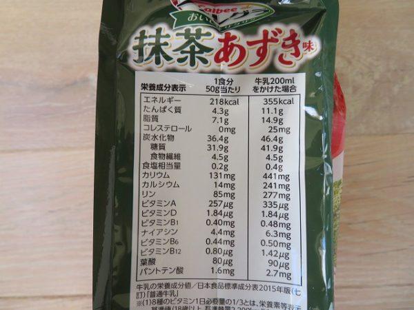フルグラ抹茶あずき味の栄養成分表示