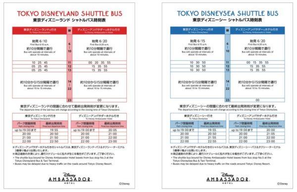 アンバサダーホテルのリゾートクルーザーの時刻表