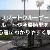 【アンバサダーホテルのバス】リゾートクルーザーのルートや所要時間をわかりやすく解説!
