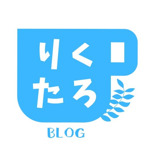 りくたろBlog