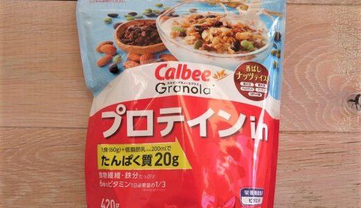 【Calbeeグラノーラプラス プロテインin】プロテイン並にタンパク質をとれるフルグラ!?