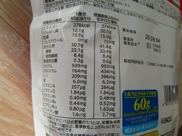 グラノーラプラスプロテインの栄養成分