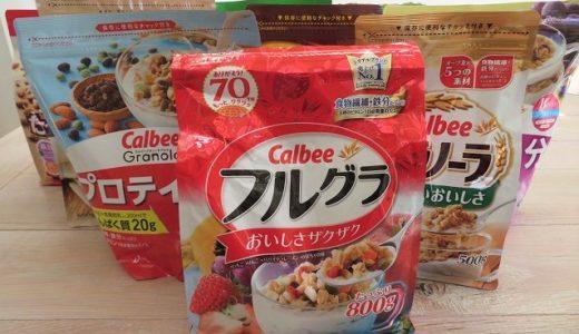 【カルビーフルグラ】おすすめの味ランキング2020