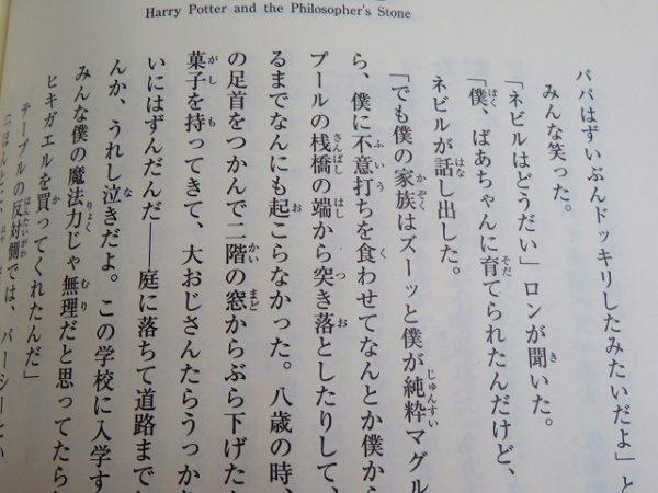 ハリーポッター 難しい漢字には読み仮名がふってある