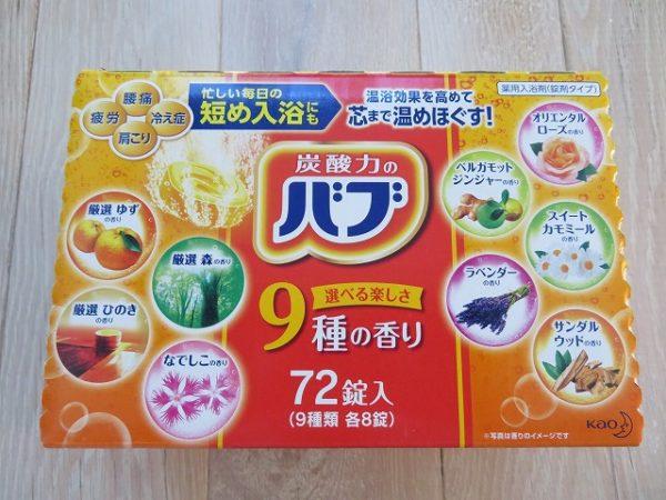 バブ 9種の香り