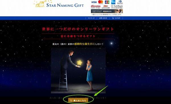 スターネーミングギフトのホームページ