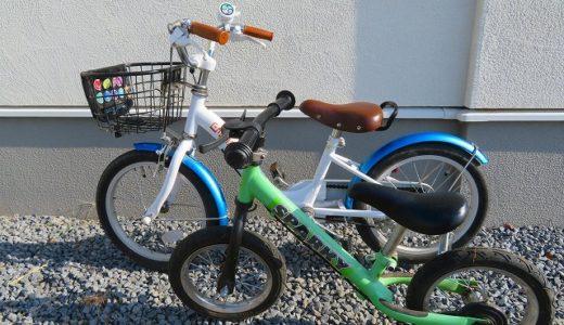 2人の子供に教えてわかった「簡単に子供が自転車に乗れる練習方法」