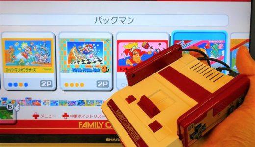 【ニンテンドークラシックミニ】名作ファミコンソフトは親子で楽しめる!