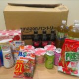Amazonパントリーで注文した商品が到着