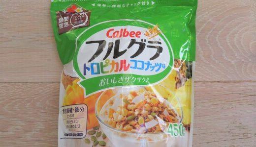 【フルグラ トロピカルココナッツ味】アロハ気分でフルグラタイム♬