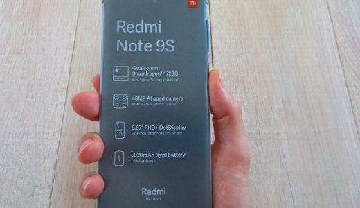 【xiaomi redmi note 9s:レビュー】デカいがバッテリー最強・カメラ最高のスマホです。