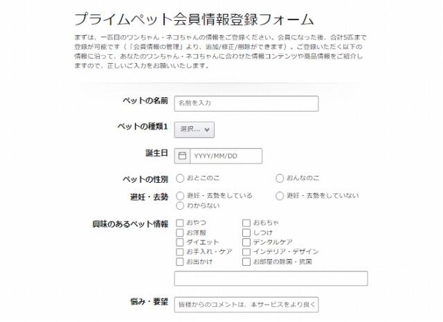 プライムペットの登録方法