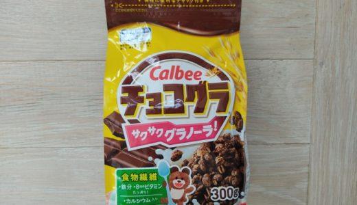 【チョコグラ】朝が苦手な子供におすすめ!カロリー・栄養や口コミも紹介