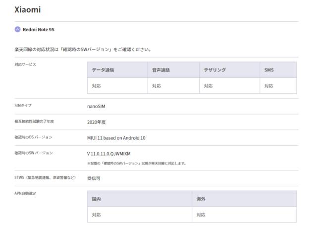 楽天モバイル公式サイトにRedmi note 9sが楽天回線対応製品に追加されました
