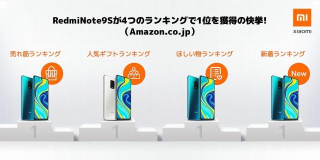 Redmi note 9sがAmazonの4つのランキングで1位獲得