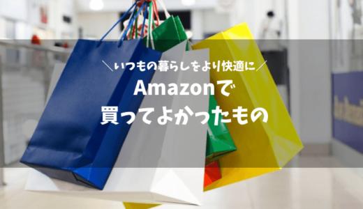 【Amazonで買ってよかった】いつもの暮らしを快適にしてくれるアイテムまとめ
