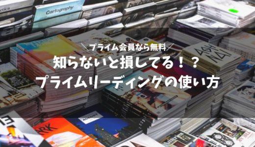 【雑誌も無料で読める】プライムリーディングの使い方をわかりやすく解説