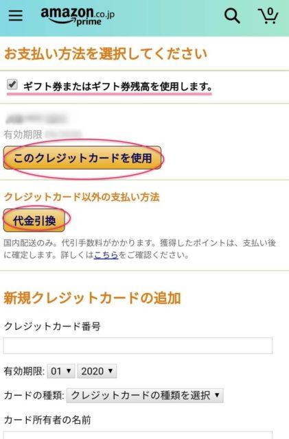 Amazon定期おトク便の支払い方法