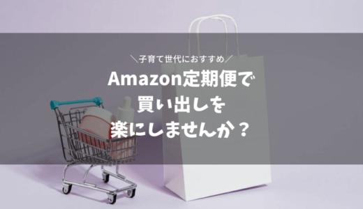 【子育て世代におすすめ】Amazon定期便で家事を楽にしませんか?