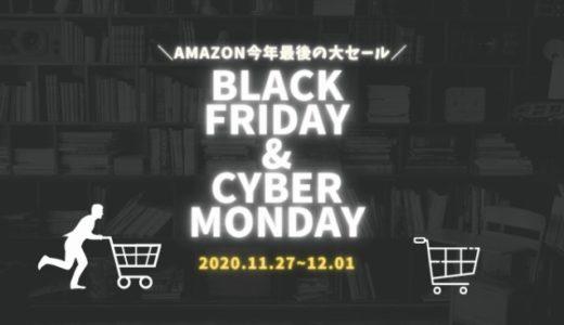 【Amazonブラックフライデー&サイバーマンデー】お得に買い物するためにやること:まとめ