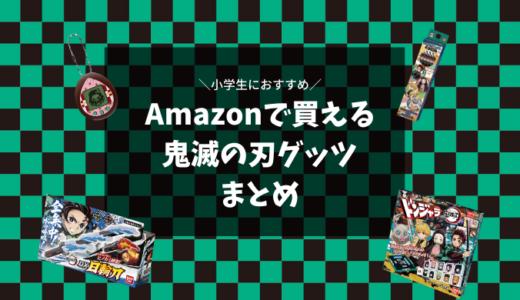 小学生におすすめ!Amazonで買える鬼滅の刃グッズ【まとめ】