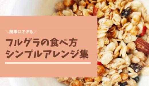 【フルグラの食べ方】シンプルなアレンジ方法・まとめ