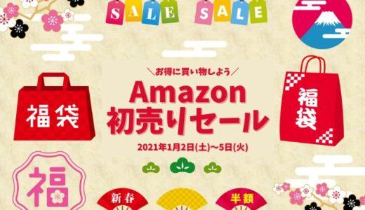 【Amazon2021初売りセール】お得に買い物するためにやること:まとめ