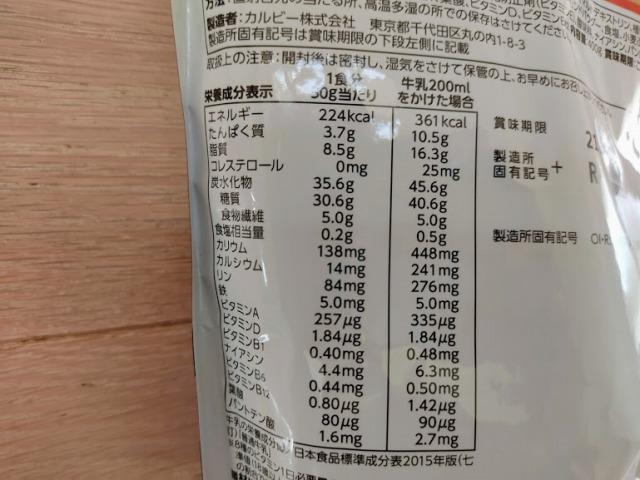 フルグラいちごリッチ栄養成分