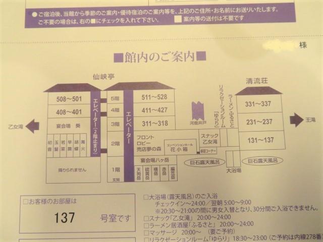 横谷温泉旅館の見取り図